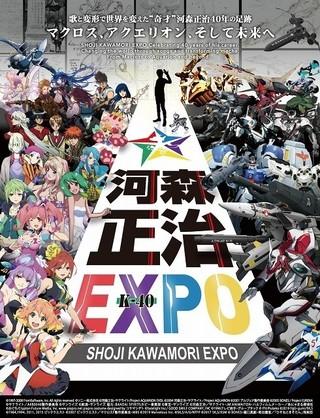 プロデビュー40周年記念「河森正治EXPO」開催決定 会場限定映像も公開
