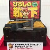 「クレヨンしんちゃん」シリーズおなじみ、悪臭放つ野原ひろしの靴下が全国周遊展示