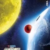 【週末アニメ映画ランキング】「ドラえもん」が首位獲得、「シティーハンター」は12億円突破