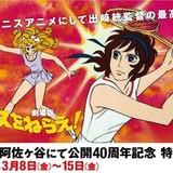 出崎統監督「劇場版 エースをねらえ!」40周年記念で特別上映 YouTubeで当時の映像も公開