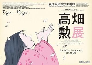 高畑勲監督の回顧展が国立近代美術館で7月2日~10月6日開催