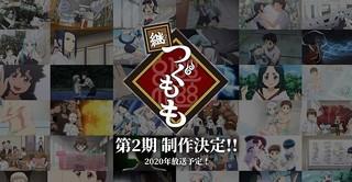 「つぐもも」第2期、2020年に放送決定 新作OVA制作応援プロジェクトも始動