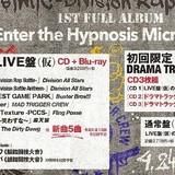 「ヒプノシスマイク」初のフルアルバム発売決定 2018年に開催された韻踏闘技大會ブルーレイ付属
