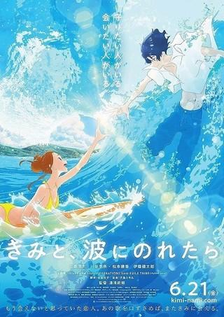 「きみと、波にのれたら」予告編公開 主題歌は主演・片寄涼太が所属する「GENERATIONS」 に