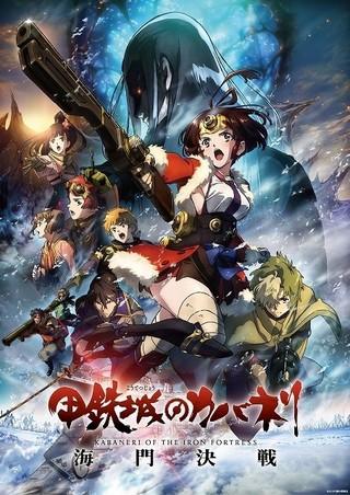 「甲鉄城のカバネリ」新作劇場版、正体不明のキャラクターを描いた新キービジュアル公開