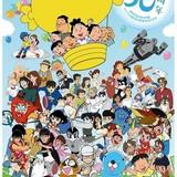 「サザエさん」のエイケン50周年記念アナログ盤発売 「鉄人28号」「クッキングパパ」など収録