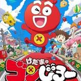 「けだまのゴンじろー」テレビ東京系6局ネットで今春放送開始