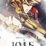 スチームパンク格闘漫画「レビウス」Netflixでアニメ化 瀬下寛之ら「亜人」スタッフ再集結
