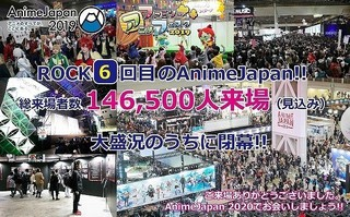 「AnimeJapan 2019」総来場者数見込みは14万6500人超 20年も3月21~24日開催決定