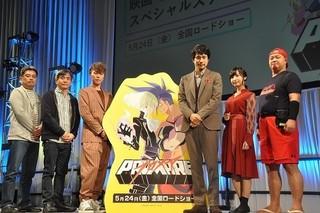 「プロメア」は声優・俳優2グループで収録 松山ケンイチ「『グレンラガン』最終回に勇気をもらった」