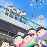 【週末アニメ映画ランキング】「ドラえもん」V4、「プリキュア」は46万人、「えいがのおそ松さん」は20万人突破