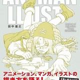 【前Qの「いいアニメを見にいこう」】第15回 「アニマンラスト」は必読だ/「LAIDBACKERS-レイドバッカーズ-」は魂のふるさと