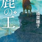 上橋菜穂子のファンタジー小説「鹿の王」Production I.G制作で劇場アニメ化