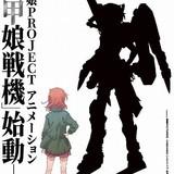 「ダンボール戦記」のLBXをモチーフにした少女たちが活躍するTVアニメ「装甲娘戦機」制作決定