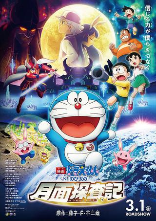 【週末アニメ映画ランキング】「映画ドラえもん」6週連続首位でシリーズ初の快挙