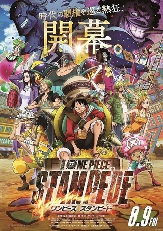 「ONE PIECE STAMPEDE」は豪華38キャラクター登場 新特報&ポスター公開