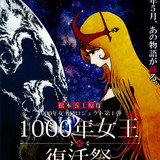 【声優朗読会まとめ】「1000年女王」復活祭で朗読劇開催 潘恵子&潘めぐみの親子トークも