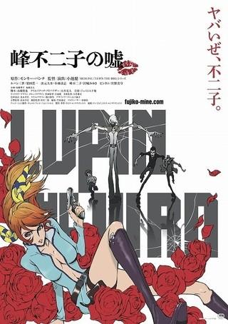 「LUPIN THE ⅢRD 峰不二子の嘘」不気味な殺し屋・ビンカム役に宮野真守 予告編では不二子と対決