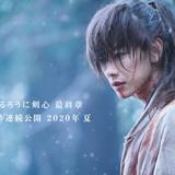 佐藤健主演「るろうに剣心」最終章の製作決定 追憶編&人誅編もとに2020年夏2作連続公開