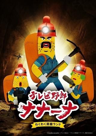 「テレビ野郎 ナナーナ」セカンドシーズンに中尾隆聖、花江夏樹、樫井笙人ら出演