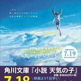 新海誠監督「天気の子」公開前日に小説版発売 初回限定特典に監督のメッセージ&サイン印字