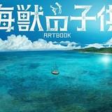 STUDIO4℃最新作「海獣の子供」全248ページのアートブックが公開初日に発売