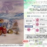 「サクラクエスト」のP.A.WORKS代表・堀川憲司氏が絵本づくりプロジェクトに挑戦