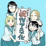 女子高生たちの釣りライフをゆるやかに描く「放課後ていぼう日誌」TVアニメ化決定