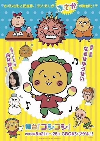 さくらももこ「コジコジ」舞台化 「乃木坂46」向井葉月がコジコジ役