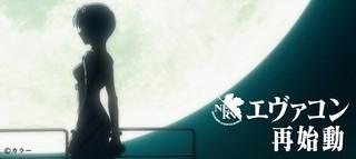 「エヴァ」ファン交流イベント「エヴァコン」が復活 東京・大阪・名古屋・福岡で5月から順次開催