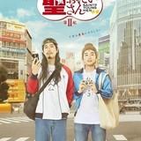 松山ケンイチ×染谷将太の実写「聖☆おにいさん」 ドラマ2期の特報映像が初披露