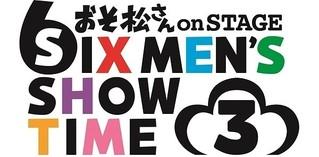 舞台「おそ松さん」第3弾、高崎翔太、柏木佑介らおなじみのキャスト総出演で今冬上演