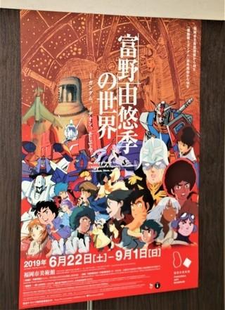 福岡、兵庫、島根、青森、富山、静岡で開催予定