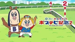 JRA×ポプテピピック「ポプテピ記念2」サイトオープン 高速紙芝居「ヘルシェイク矢野篇」公開