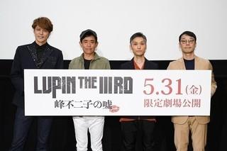 (左から)宮野真守、栗田貫一、小池健監督、浄園祐プロデューサー