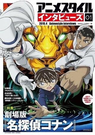 「劇場版 名探偵コナン」メイキングの秘密に迫る「アニメスタイル インタビューズ」発売