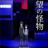 CLIP STUDIOで3年かけ個人製作した「絶望の怪物」 6月に名古屋・大須シネマで上映
