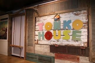 トンコハウス映画祭は4月27日~5月26日開催