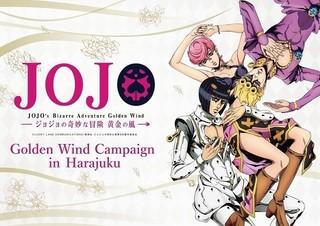 「ジョジョ」GWキャンペーンが原宿・表参道で開催 コラボカフェ、台本展示など多数実施