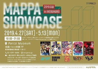 MAPPA企画展がリニューアル 「ユーリ!!! on ICE」「ゾンビランドサガ」などの新展示多数