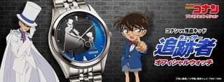 コナンVS怪盗キッドの追走劇を再現した「名探偵コナン」腕時計が発売中