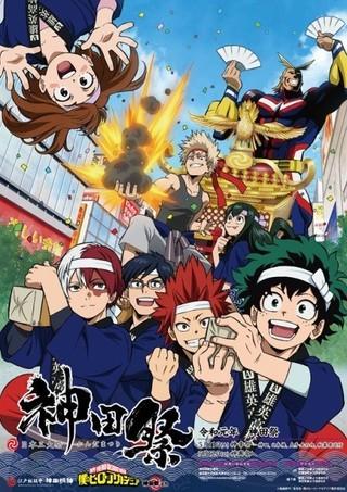 「ヒロアカ」×神田祭コラボポスター