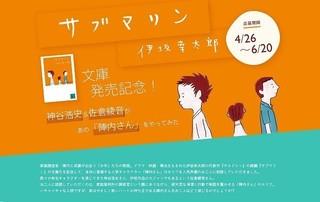 伊坂幸太郎の小説「サブマリン」人気キャラ・陣内さんのセリフを神谷浩史、佐倉綾音が朗読