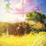 山本寛監督「薄暮」6月21日全国公開決定 福島県では5月24日から先行版上映