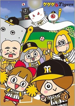 阪神タイガースと「ゆる~い鬼太郎」がコラボ 「鬼太郎デー」5月3日にオリジナルグッズ発売
