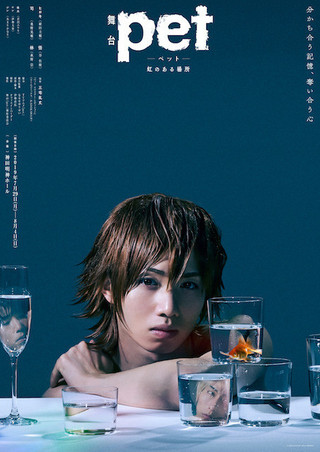 「pet」主演の植田圭輔が舞台版第1弾上映イベントに出演 舞台版第2弾キービジュアルも公開