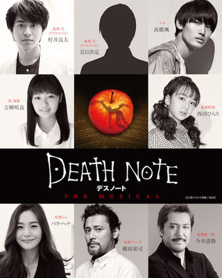 「デスノートTHE MUSICAL」キャストを一新 村井良大が夜神月、髙橋颯がエル役に