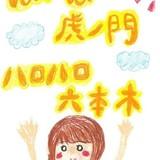 竹達彩奈が歌うポニーキャニオン移転記念ソング「ばいばい 虎ノ門 ハロハロ 六本木」配信決定