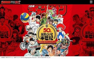 「週刊少年チャンピオン」50周年記念の大感謝祭開催 「弱ペダ」「バキ」企画など実施