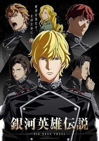 「銀英伝」2ndシーズン「星乱」劇場上映日が決定 勢力別のビジュアル2種類公開